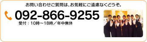>092-866-9255までお気軽にどうぞ