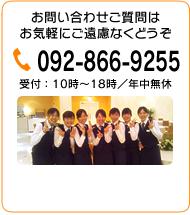 お問い合わせはお気軽に/0120-41-2580