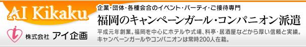企業・団体・各種会合のイベント・パーティー・ご接待専門 アイ企画